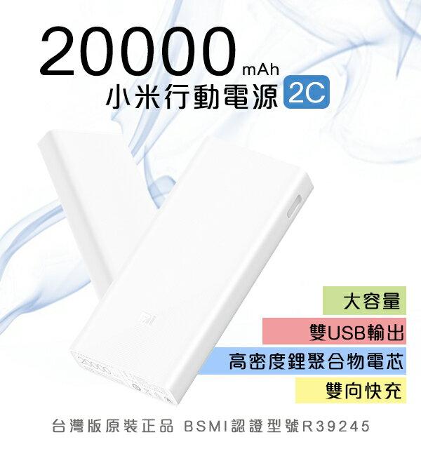 小米20000mah 2C 台灣版原裝正品 雙向快充 行動電源 全台保固一年 QC3.0 大容量【coni shop】