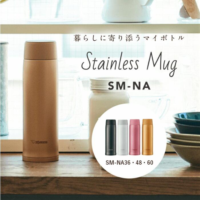 日本象印 高人氣款 不鏽鋼保冷保溫瓶  /  480ml  /  SM-NA48 /   / 日本必買代購 / 日本樂天直送 (3030)。件件免運 0