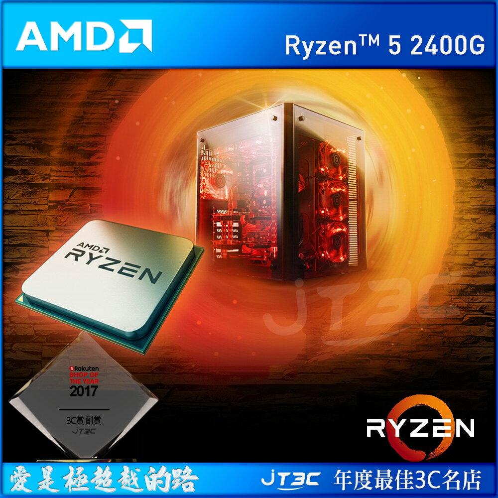 【滿3000得10%點數+最高折100元】AMD【四核】Ryzen 5 2400G 3.6GHz/4C8T/L3快取4MB/11 Vega GPU/65W/含風扇/代理商三年保固※上限1500點 中央處理器 CPU