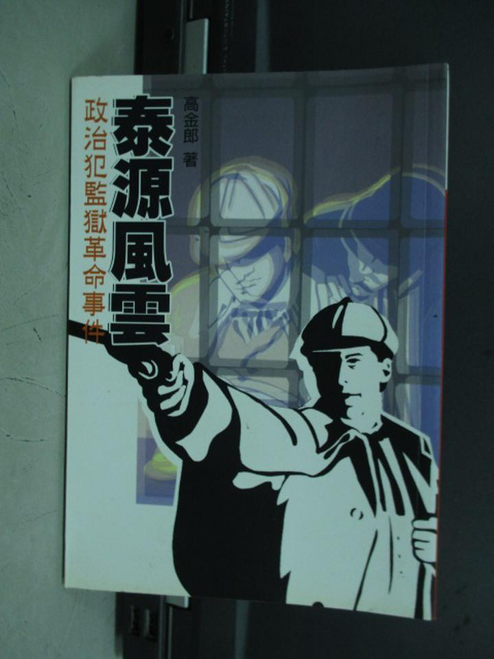 【書寶二手書T5/社會_IRQ】泰源風雲-政治氾濫監獄革命事件_高金郎