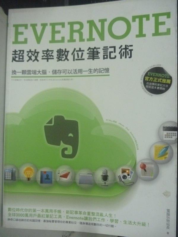 【書寶二手書T4/電腦_XGW】Evernote超效率數位筆記術_電腦玩物站長