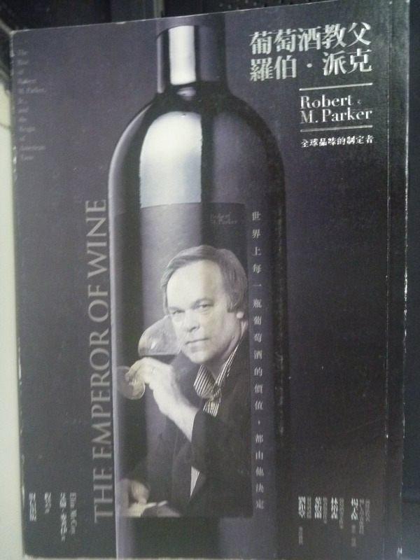 ~書寶 書T5/嗜好_IER~葡萄酒教父羅伯派克~ 品味的製定者_艾倫.麥考伊