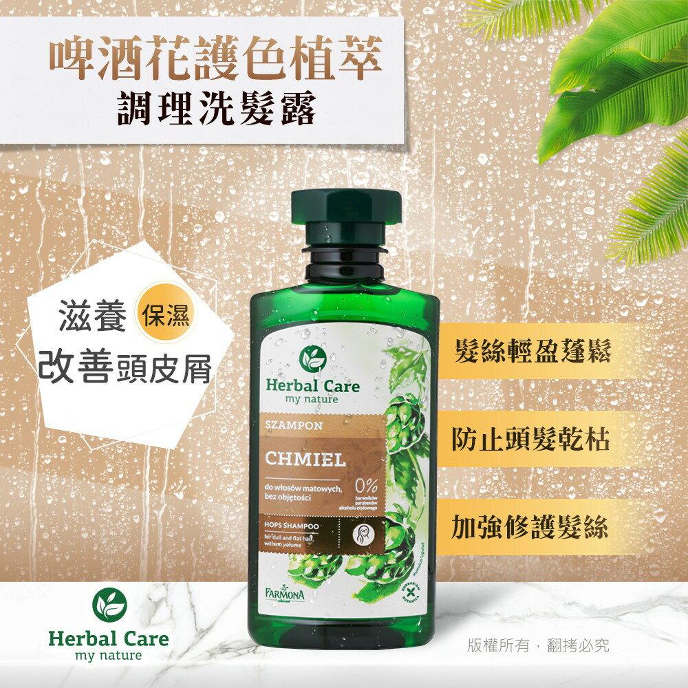 Herbal care 波蘭植萃 - 啤酒花護色植萃調理洗髮露(6瓶入)