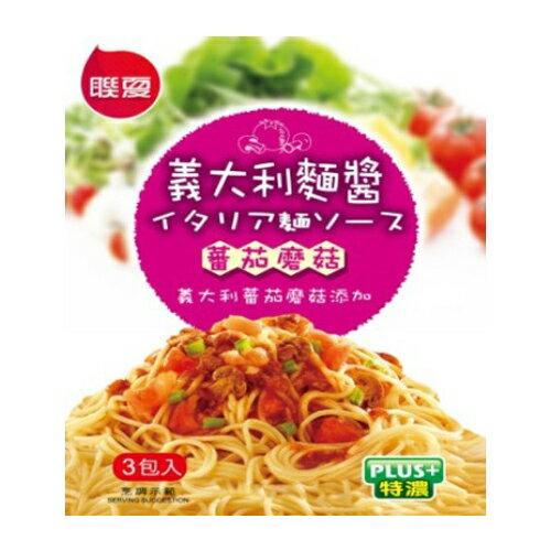 聯夏義大利肉醬-蕃茄蘑菇120g*3入【愛買】