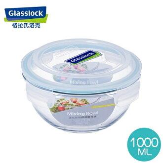 【Glasslock】強化玻璃微波保鮮調理缽1000ml(MBCB100)