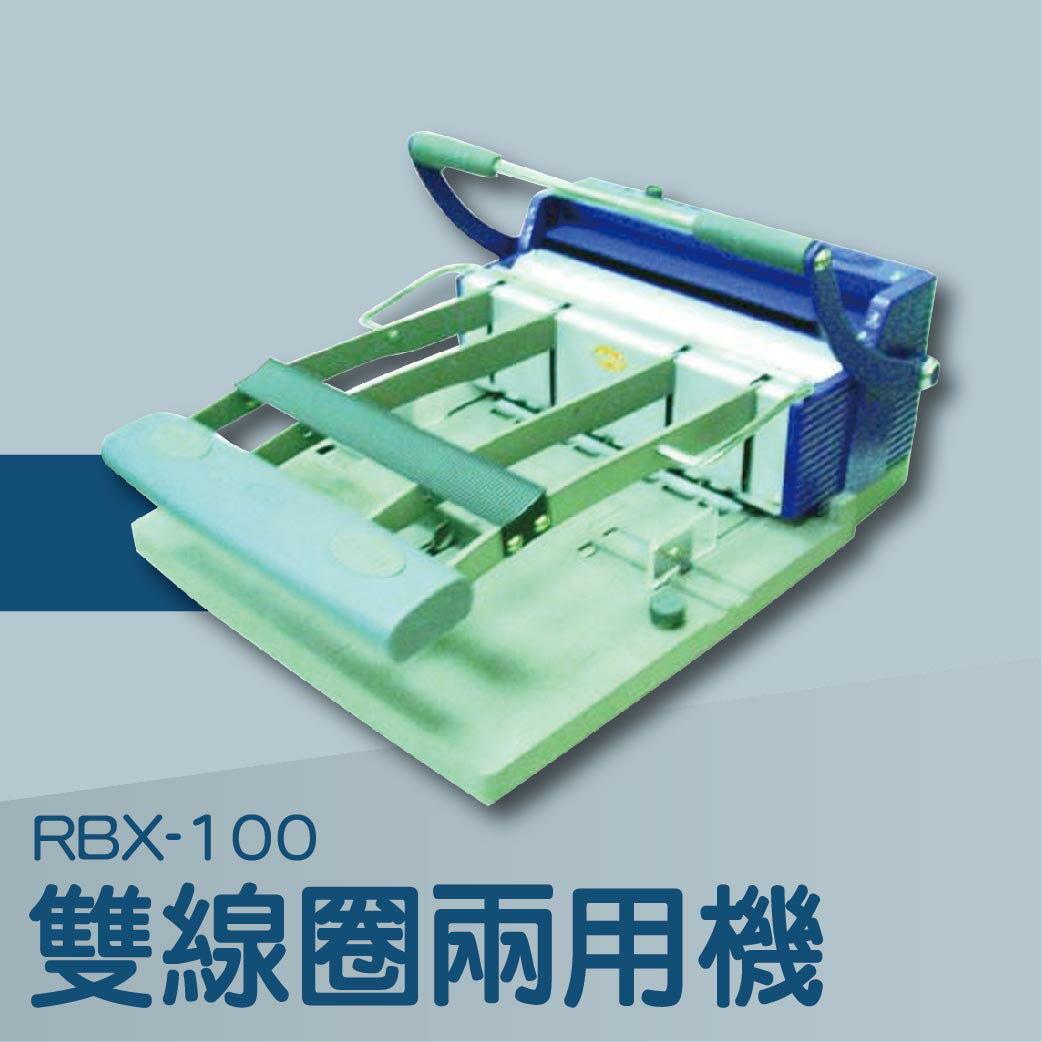 事務機推薦-SPC RBX-100 雙鐵圈裝訂機[壓條機/打孔機/包裝紙機/適用金融產業/技術服務/印刷]