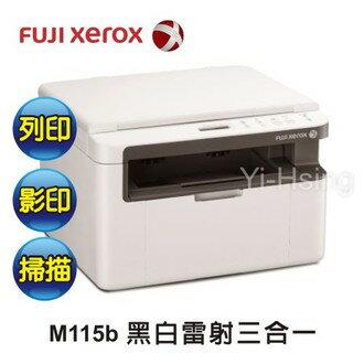 富士全錄 Fuji Xerox DP M115 b A4三合一黑白雷射入門事務機 M115b