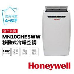 (福利品)Honeywell 4-6坪 移動式DIY冷暖型空調  MN10CHESWW 移動式冷氣 12期0% (不含安裝)