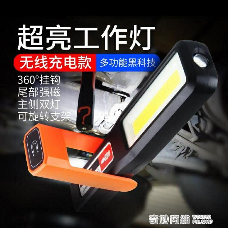 led工作燈超亮強光帶磁鐵汽修維修車燈照明多功能戶外充電手電筒
