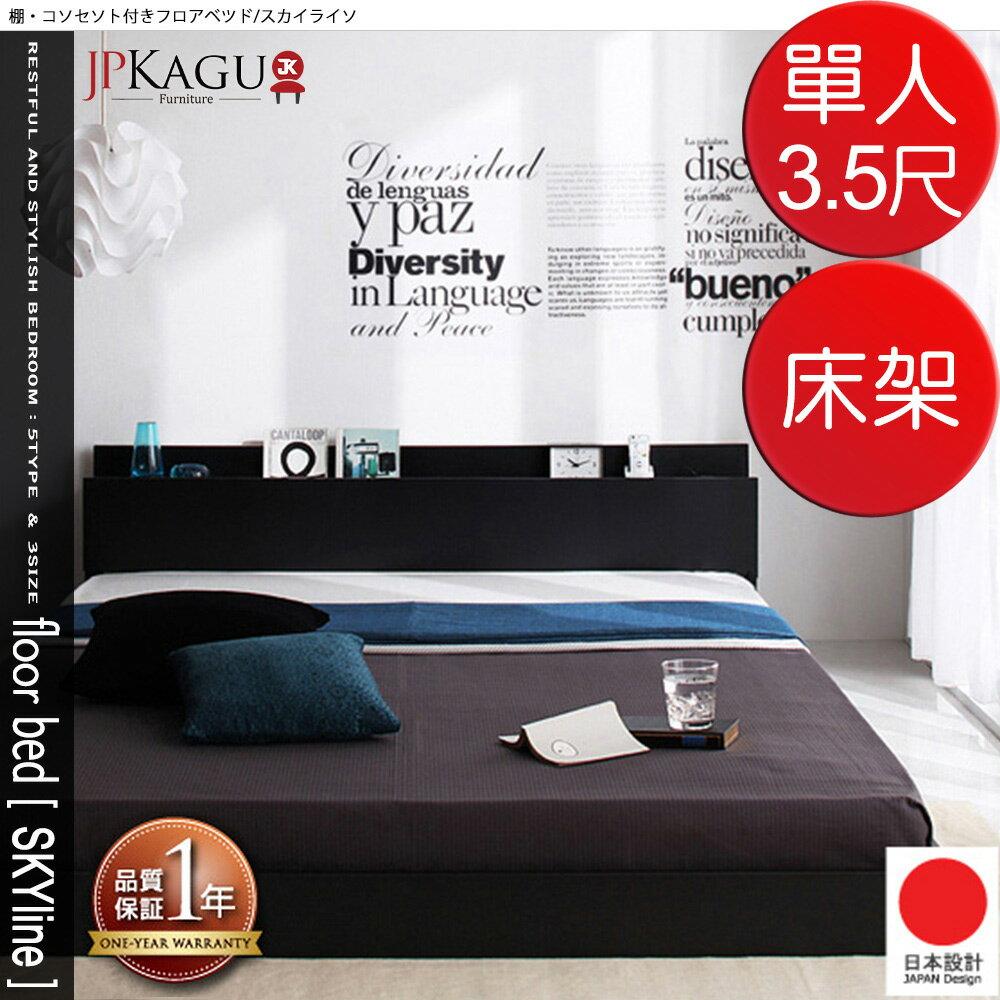 JP Kagu 附床頭櫃與插座貼地型床架~單人3.5尺^(BK9435^)
