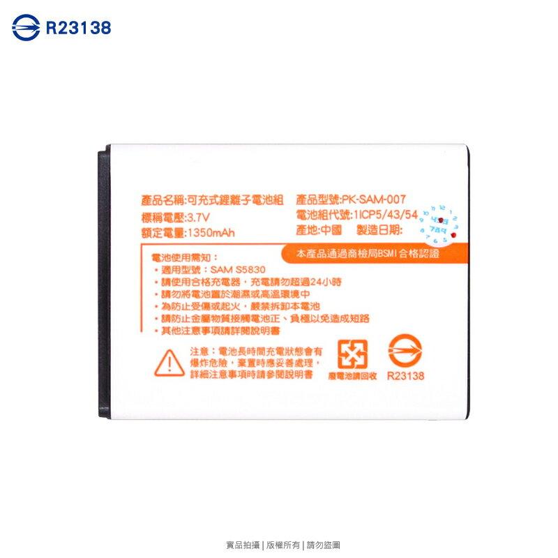 SAMSUNG GALAXY Ace S5830 鋰電池 1350mAh