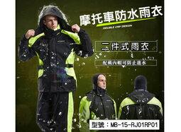 【尋寶趣】防水雨衣 內頭套+外帽 二件式 防風透氣 反光設計 重機/摩托車/賽車 MB-15-RJ01RP01