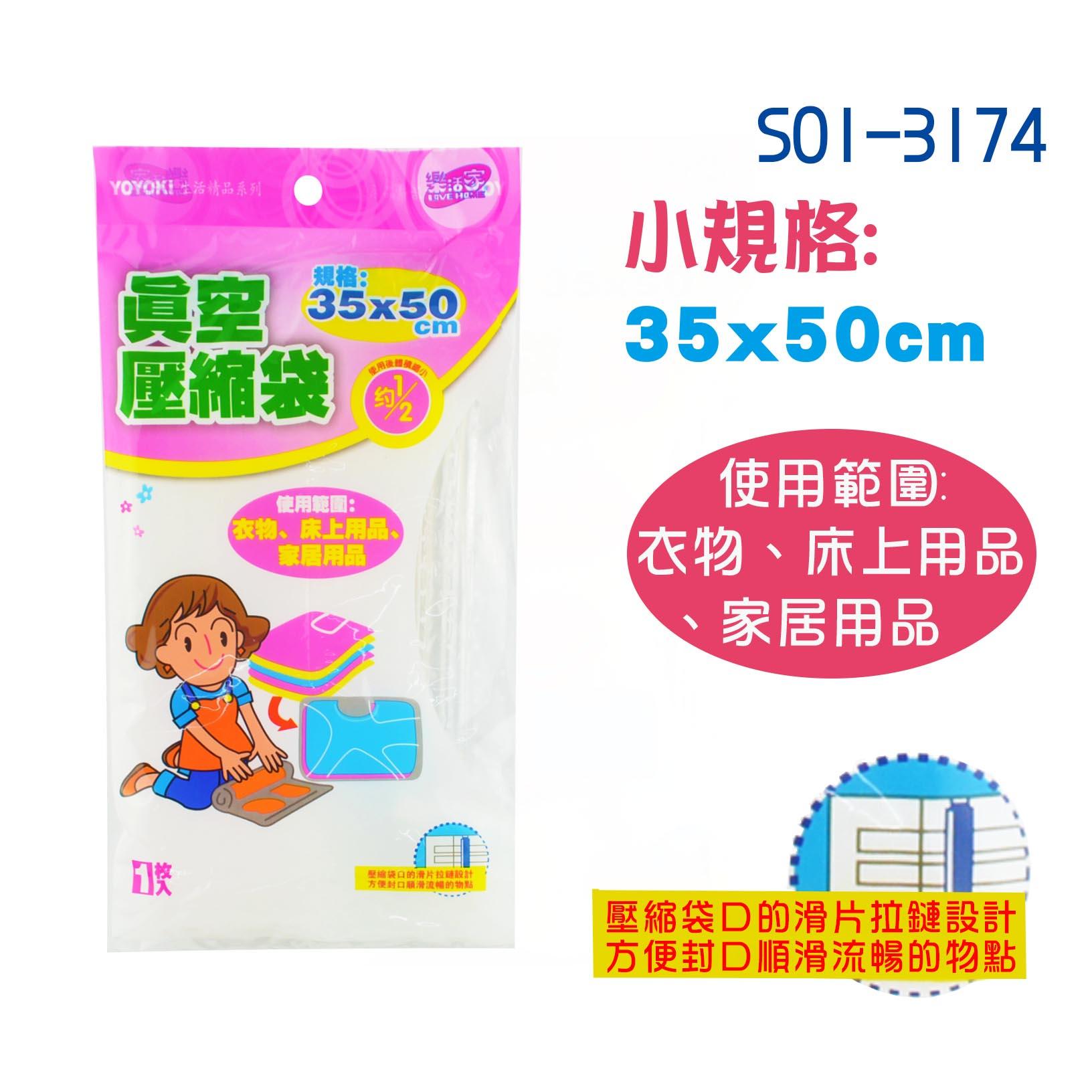 樂活家真空壓縮袋(小) 35*50 衣物壓縮袋