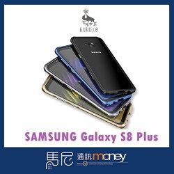 LUPHIE 亮劍金屬邊框/三星 SAMSUNG Galaxy S8/手機殼/保護殼/邊框殼/金屬殼【馬尼行動通訊】