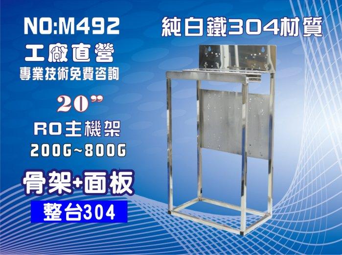 ~龍門淨水~20英吋RO純水機白鐵304主機腳架.濾殼組淨水器 RO水族館 貨號M492