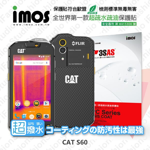 【愛瘋潮】99免運 CAT S60 iMOS 3SAS 防潑水 防指紋 疏油疏水 保護貼