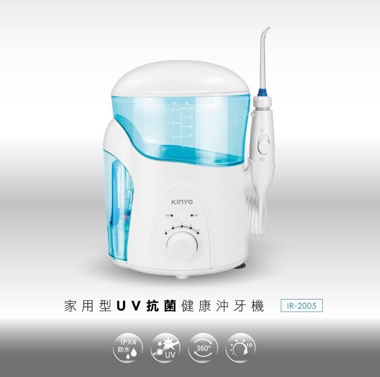 耐嘉 KINYO 家用型UV抗菌健康沖牙機 IR-2005 沖牙器 科技家電 電動牙刷