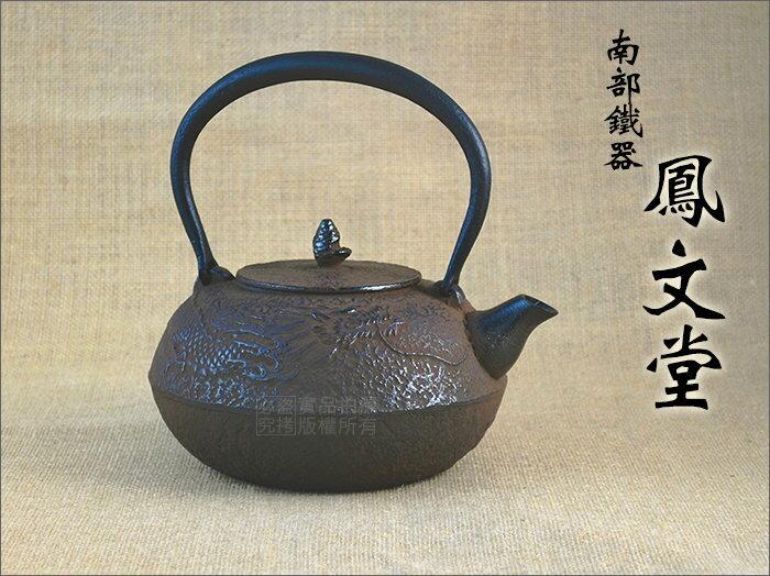 快樂屋♪ 日本製 南部鐵器【鳳文堂】雲龍 1.4L 鑄鐵壺/鐵瓶/茶壺/煮水壺