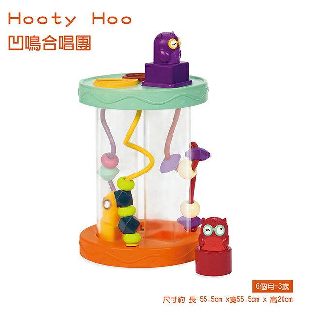 【美國B.Toys】凹嗚合唱團