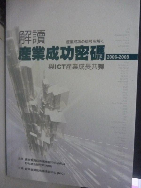 【書寶二手書T4/財經企管_HCU】解讀產業成功密碼_原價480_野村總合研究所