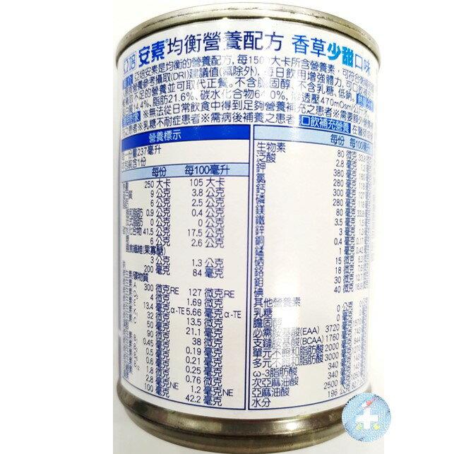 [禮盒組14入] 亞培 安素香草少甜 237mlx14罐