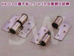 """2.5""""X3孔 不鏽鋼 HA323 自動歸位鉸鍊 自動回復鉸鏈 鋁門後鈕 插心後扭 活頁 鉸鏈 一組(兩片)分左右 五金"""