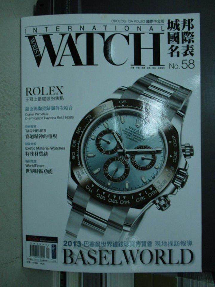 【書寶二手書T3/收藏_QIV】城邦國際名表_58期_2013巴塞爾鐘錶珠寶展等