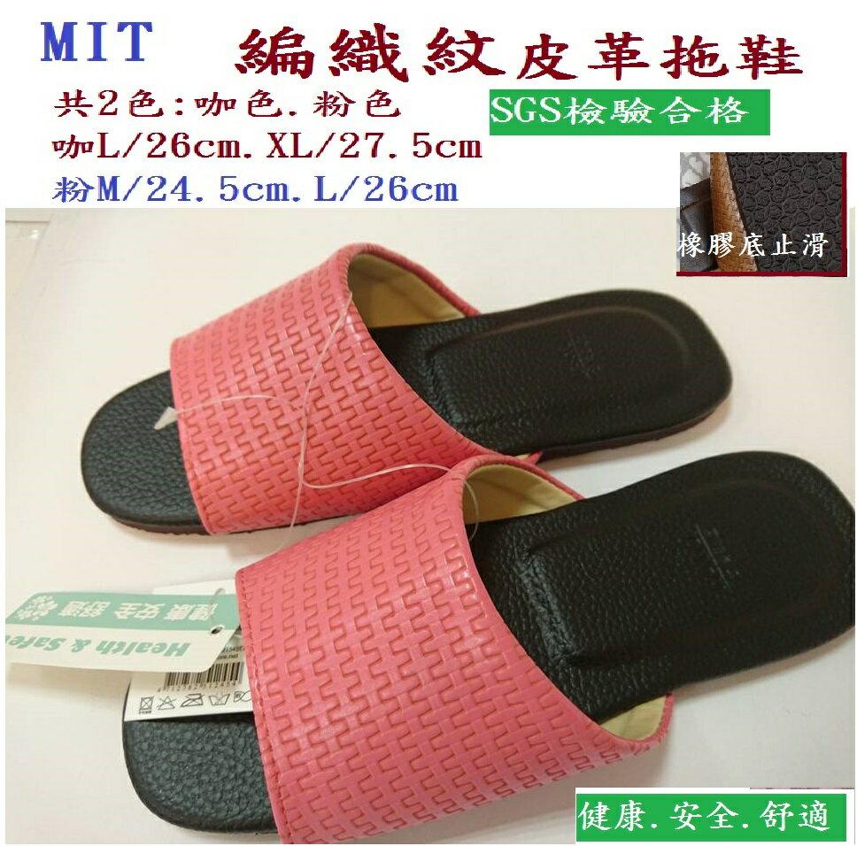 粉台灣製造WUWU編織紋皮革室內拖鞋共2色,尺寸:24.5-27.5cm, 橡膠止滑鞋底,SGS檢驗合格