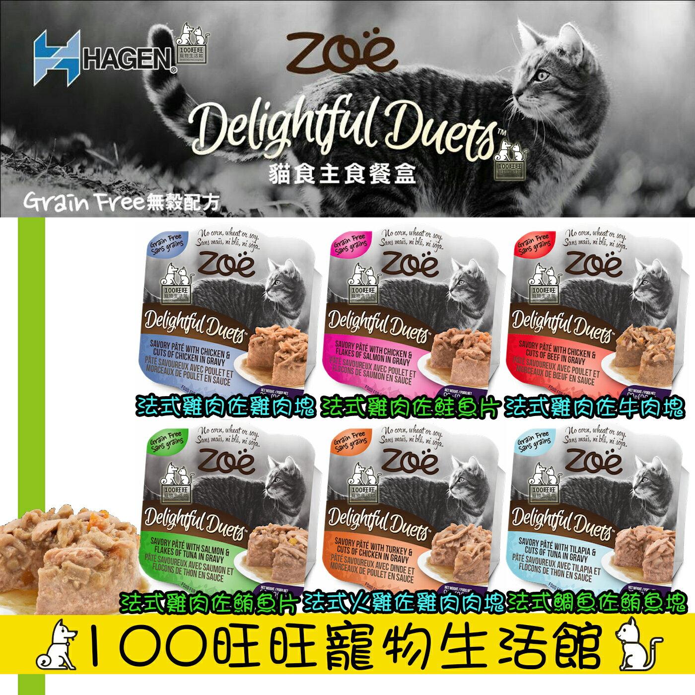 HAGEN ZOE 貓餐盒 80g 單罐