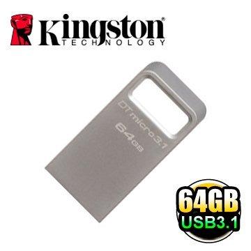 *╯新風尚潮流╭*金士頓 64G 64GB Data Traveler Micro 3.1 USB3.1 隨身碟 DTMC3/64GB