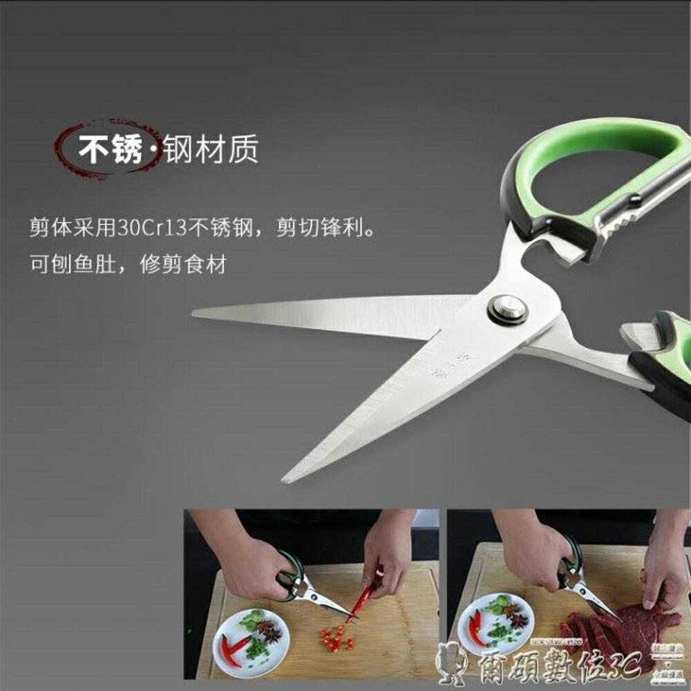 多功能剪刀繽紛雙色廚房剪刀多功能不銹鋼家用強力雞骨剪食物剪子 年貨節預購