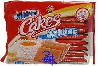 (馬來西亞) 日日旺 炫風蛋糕餅乾-原味 1包 200 公克 (20入) 特價 62 元 【4712893945295 】