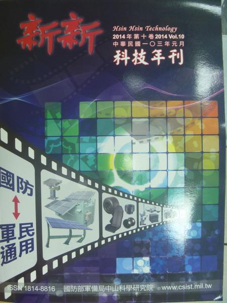 ~書寶 書T2/軍事_YBQ~新新科技年刊_2014年_10卷_ 600