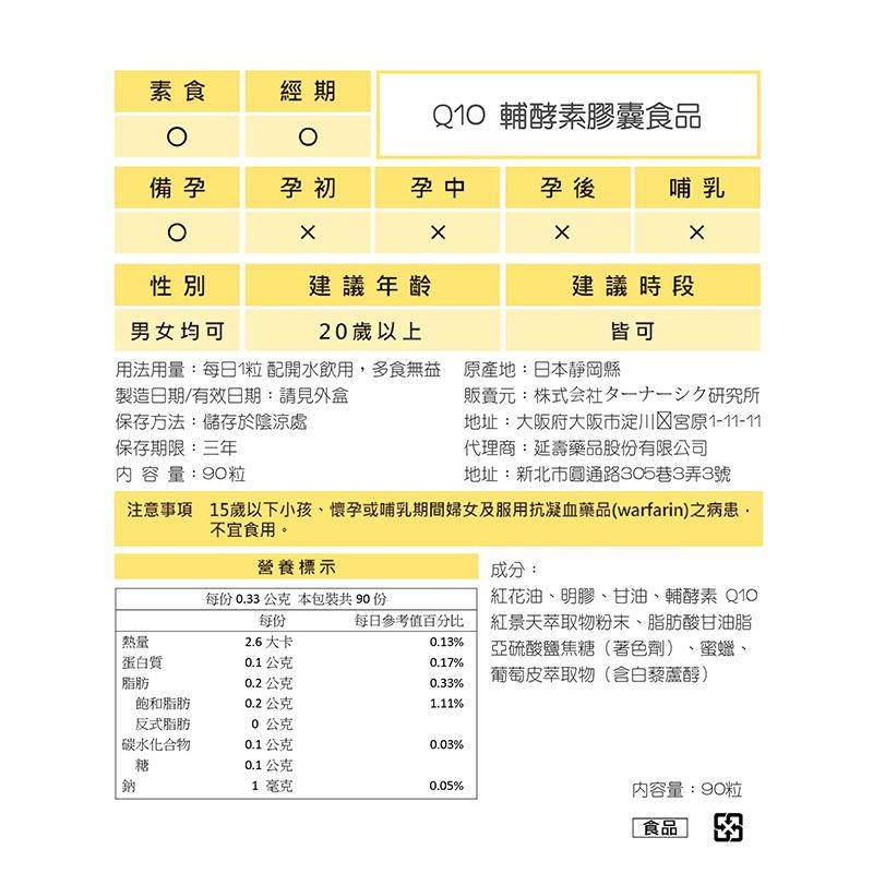 【日本進口 Q10輔酵素】-釀美舖商城 4