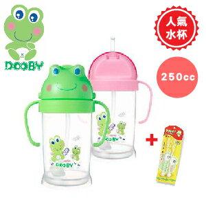 【人氣組合】台灣【Dooby大眼蛙】神奇自動喝水杯250cc+替換吸管組