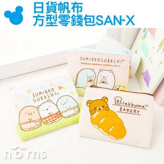 NORNS【日貨帆布方型零錢包SAN-X】角落生物 拉拉熊 日本 正版 懶懶熊Rilakkuma 恐龍 卡通