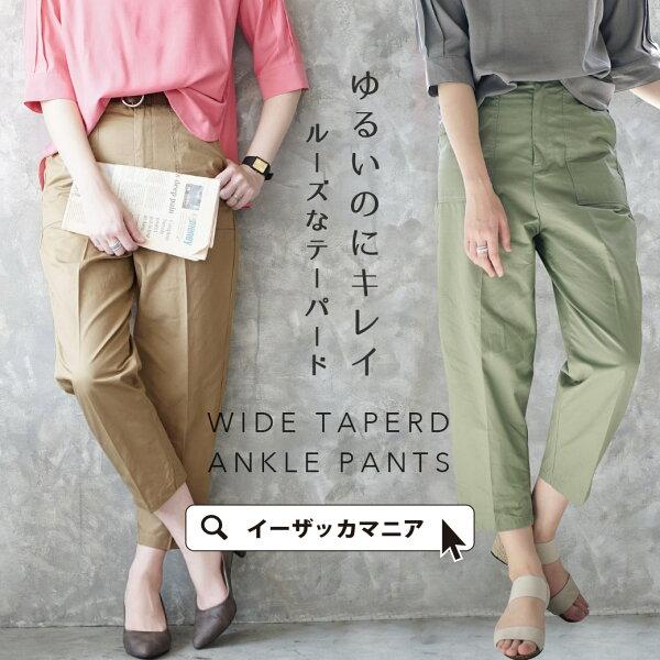 日本必買女裝e-zakka休閒高腰寬腿七分褲-免運代購