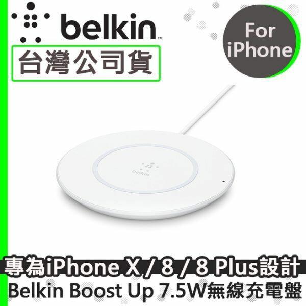 【先創國際代理】BelkinBoostUp7.5WQi無線充電盤【台灣盒裝公司貨】iPhoneXiPhone8iPhone8PLUS