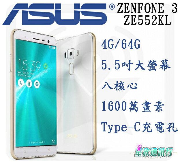 【星欣】ASUS ZenFone 3 ZE552KL 4G/64G 5.5吋大螢幕 八核心 4G LTE 直購價