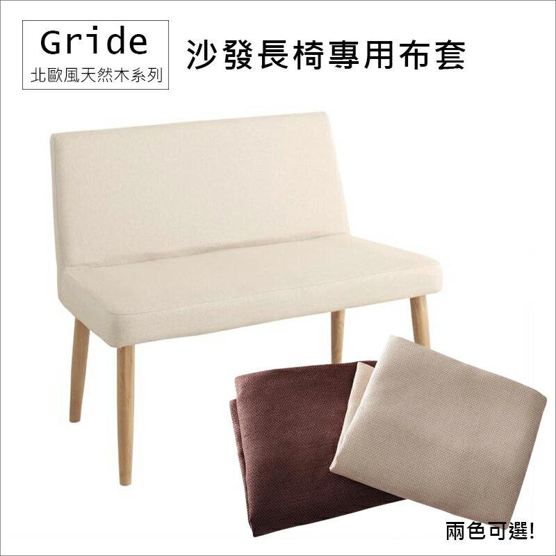 【日本林製作所】Gride可換套沙發長凳(有靠背)專用布套1入
