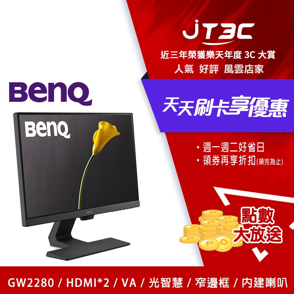 BenQ 22型 GW2280 光智慧寬螢幕