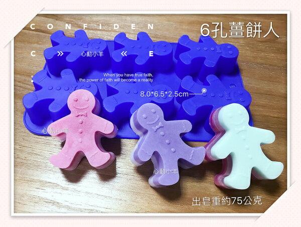 心動小羊^^聖誕節6孔薑餅人6連模矽膠皂模手工皂模具6孔6連蛋糕、麵包、慕思、果凍、調理食品、巧克力