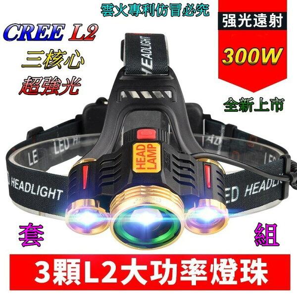 雲火-(套組)-全新上市美國CREEL2*3三頭燈旋轉變焦3600流明超強光18650登山露營釣魚