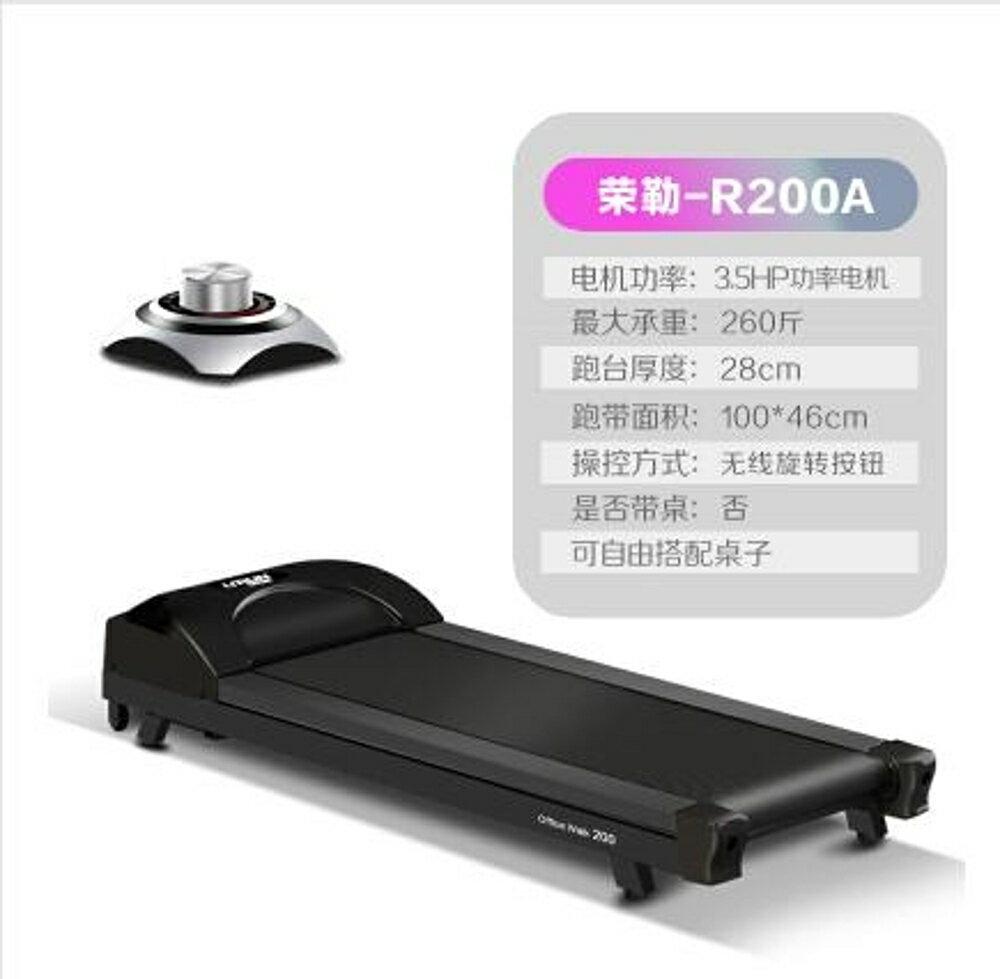 智慧平板跑步機家用款小型超靜音迷妳折疊式抖音走步機LX 年貨節預購