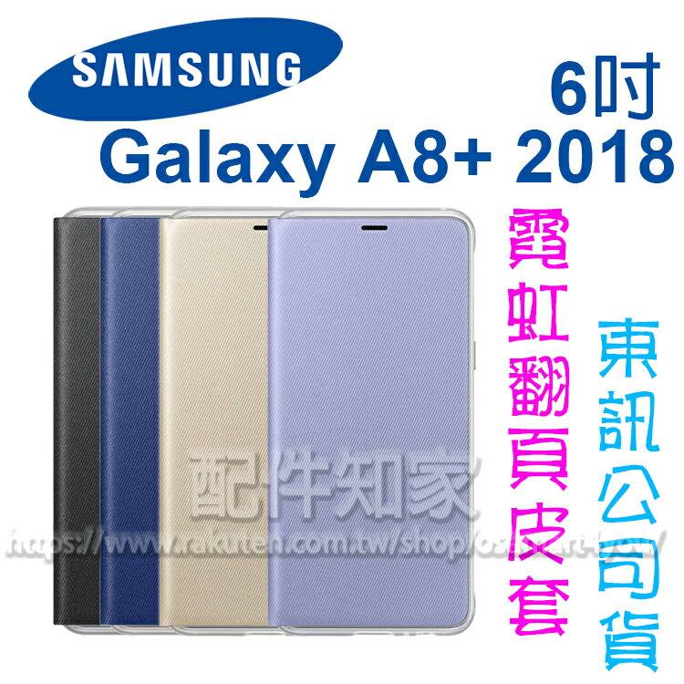 【東訊公司貨-原廠霓虹翻頁皮套】三星 SAMSUNG Galaxy A8+ Plus 2018 A730 6吋 原廠霓虹翻頁皮套/盒裝/PC硬殼-ZY