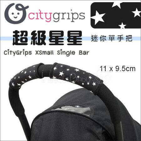 ✿蟲寶寶✿【美國CityGrips】多用途推車手把保護套單手把XS口袋推車專用-超級星星