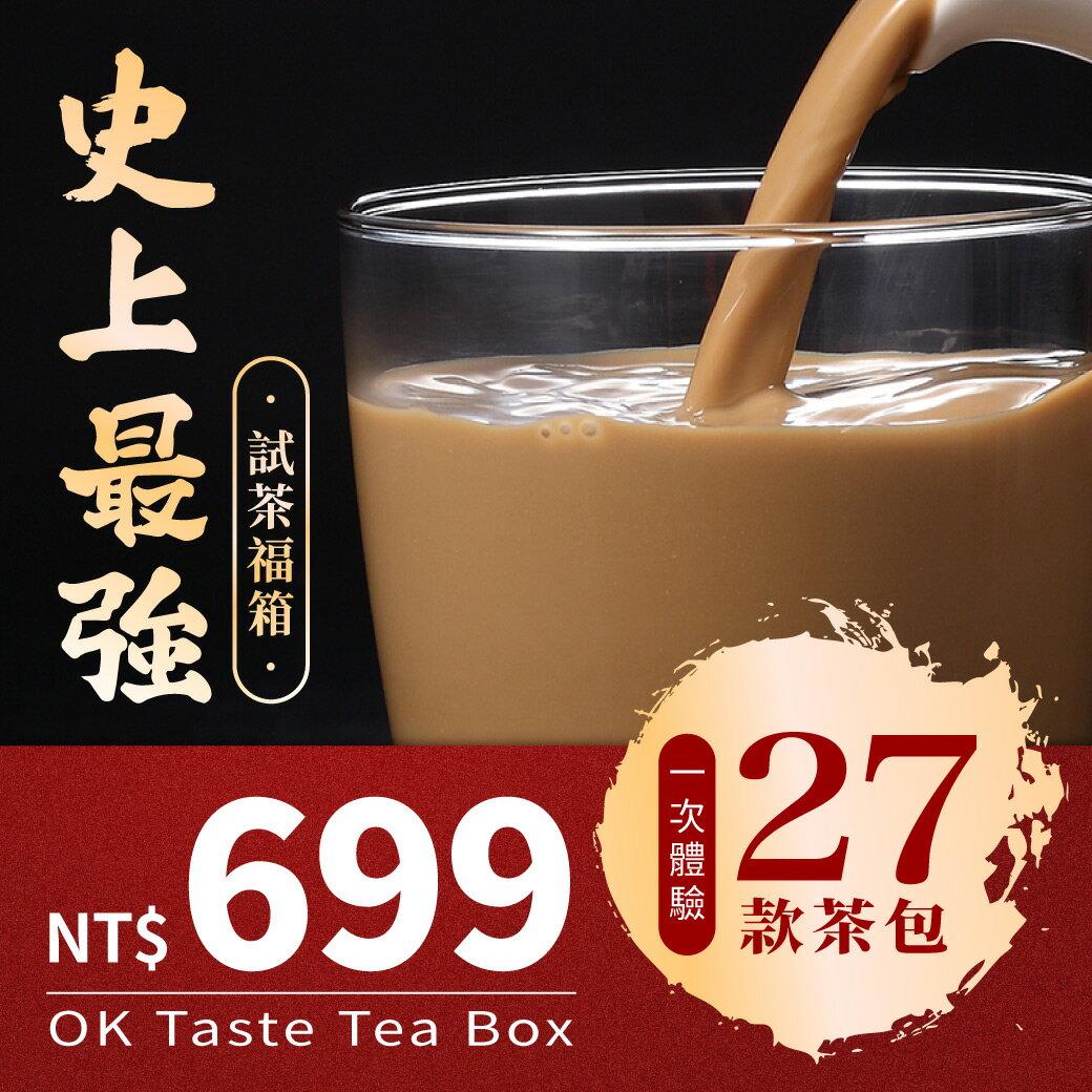 歐可茶葉 史上最強 一次體驗27件試茶福箱 0