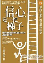 信心,是一把梯子【暢銷平裝本】72個向上