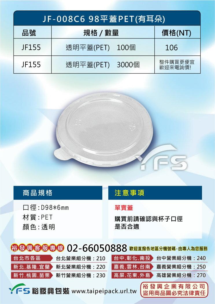 JF-008C6 98平蓋PET(有耳朵)(98口徑)【裕發興包裝】JF155
