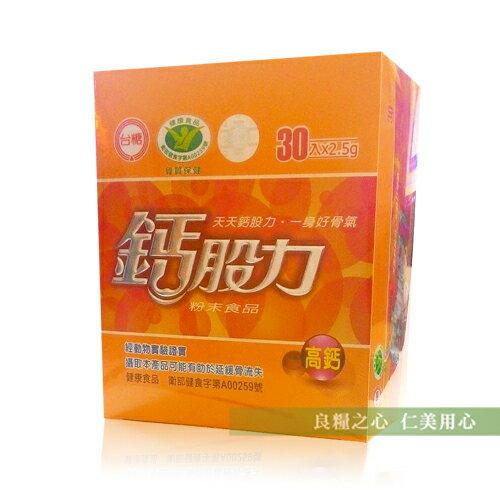 台糖 鈣股力(30包/盒)